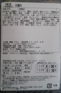 ヨシケイ シンプルミール 回鍋肉 商品説明