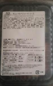 ヨシケイ シンプルミール オムレツのバジルトマトソース 商品説明