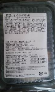 ヨシケイ シンプルミール 鮭フライのグラタン風 商品説明