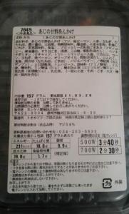 ヨシケイ シンプルミール あじの甘酢あんかけ 商品説明