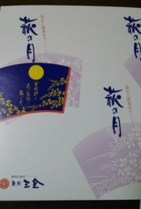 菓匠三全 萩の月10個入(簡易箱)