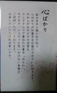 菓匠三全 お菓子のプレゼント「みとわ」