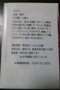 菓匠三全 お菓子のプレゼント「みとわ」2個入 箱裏
