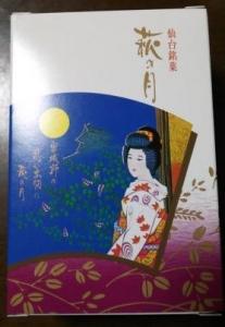 菓匠三全 お菓子のプレゼント「みとわ」2個入 箱