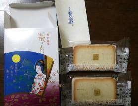 菓匠三全 お菓子のプレゼント「みとわ」2個入 中身