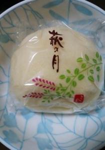 菓匠三全 萩の月 個包装の中の個包装