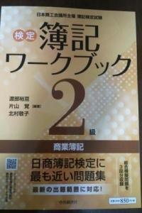 簿記ワークブック2級 商業簿記