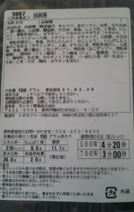 ヨシケイ シンプルミール 油淋鶏(ユーリンチー) 商品説明