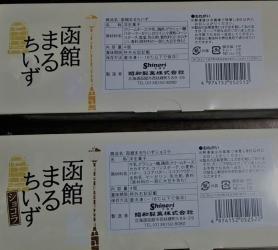 函館まるちいず と 函館まるちいずショコラ 商品表示