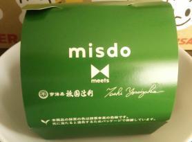 ミスド 「抹茶の、驚シリーズ」 抹茶保護パッケージ