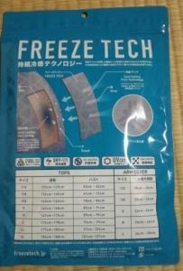 フリーズテック 氷撃インナーS 袋 サイズ表