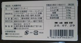 きのとや 札幌農學校 商品表示