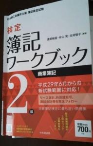 簿記2級ワークブック 29年