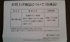 新宮村 霧の森大福の解凍方法について