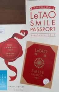 LeTAOのスマイルパスポート 2020