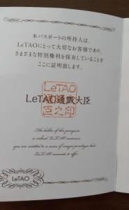 LeTAOのスマイルパスポート証 2020