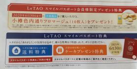 LeTAOのスマイルパスポート プレゼント特典 2020