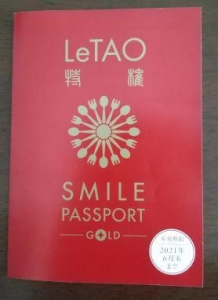 LeTAO SMILE PASSPORT GOLD 2020