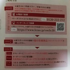 LeTAO SMILE PASSPORT GOLD バースデー特典利用方法 2020