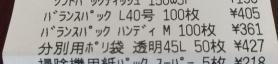 バランスパック レジ袋M・レシート