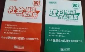 高校入試 2021春受験用 きそもんシリーズ 理科・社会