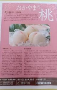 おかやまの桃 農マル園芸グループチラシ