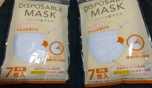アイリスオーヤマ DISPOSABLE マスク プリーツ型マスク  学童サイズ 7枚入×2