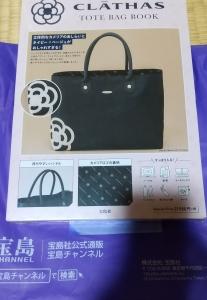 クレイサストートバッグ+ミニBOOK 宝島社 表紙