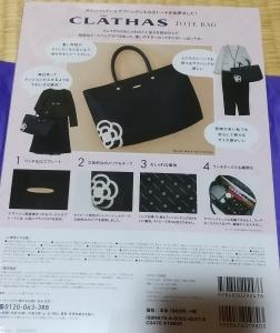 クレイサストートバッグ+ミニBOOK 宝島社 裏表紙