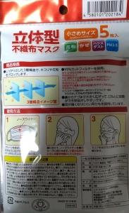 立体型不織布マスク 小さめサイズ 5枚入り パッケージ裏