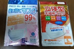 マツキヨで買った小さめサイズのマスク 2種