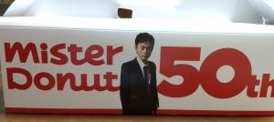 ミスド 50周年 菅田将暉スペシャルテイクアウトボックス ダースボックス1