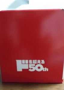 ミスド 50周年 菅田将暉スペシャルテイクアウトボックス ダースボックス サイド