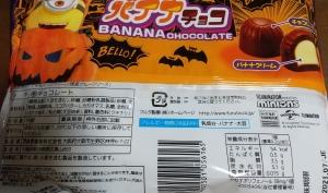 フルタ ミニオン バナナチョコハロウィーン パッケージ裏面