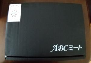 那須野ヶ原牛切り落とし&自家製ハンバーグ ABCミート箱
