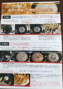 浜松ぎょうざの初代しげ 焼き方マニュアル