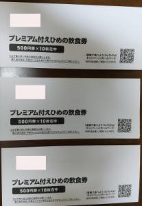Go To Eat  プレミアム付えひめの飲食券 3セット