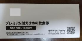 Go To Eat プレミアム付えひめの飲食券 1セット 500円券×10枚