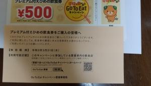 Go To Eat プレミアム付えひめの飲食券 500円券