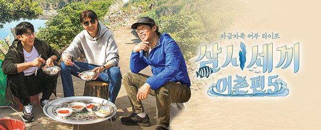 チャスンウォン ユ・ヘジン ソン・ホジュン 三食ごはん漁村編5