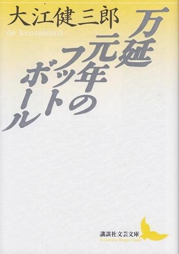 万延元年のフットボール(著:大江健三郎)