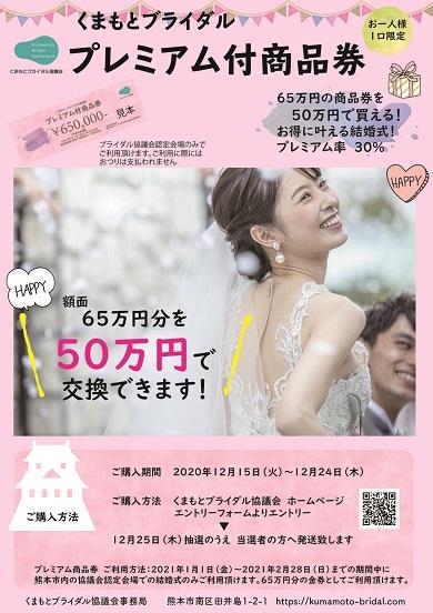 20201214kumamoto2ブライダル結婚式