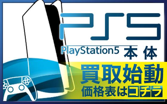 slidebanner_PS5本体