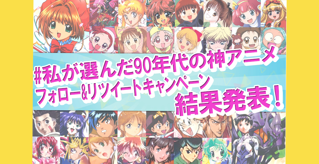 20201202_ブログ_90年代アニメ