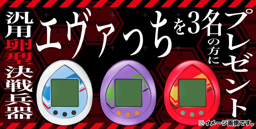 twittercampaign_present_sp_anime90.jpg