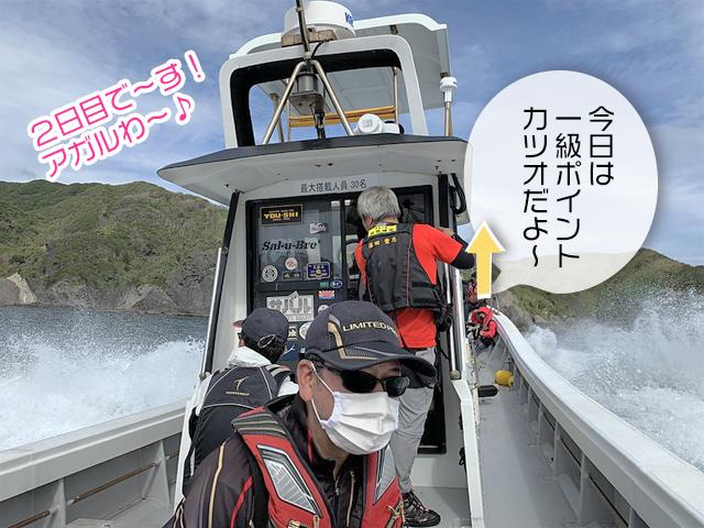 2カツオ渡船