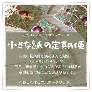 小さな紙の定期便 (2)
