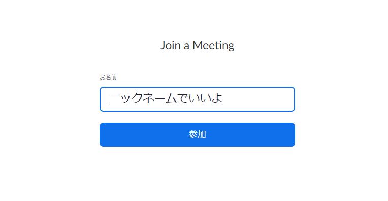 zoom_ニックネーム