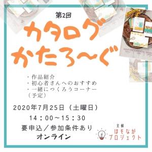 カタログかたろ~ぐ20200725_静止画