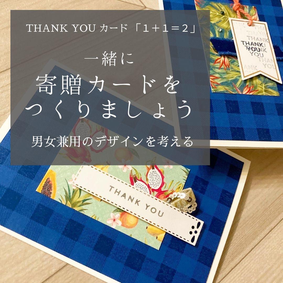寄贈カード